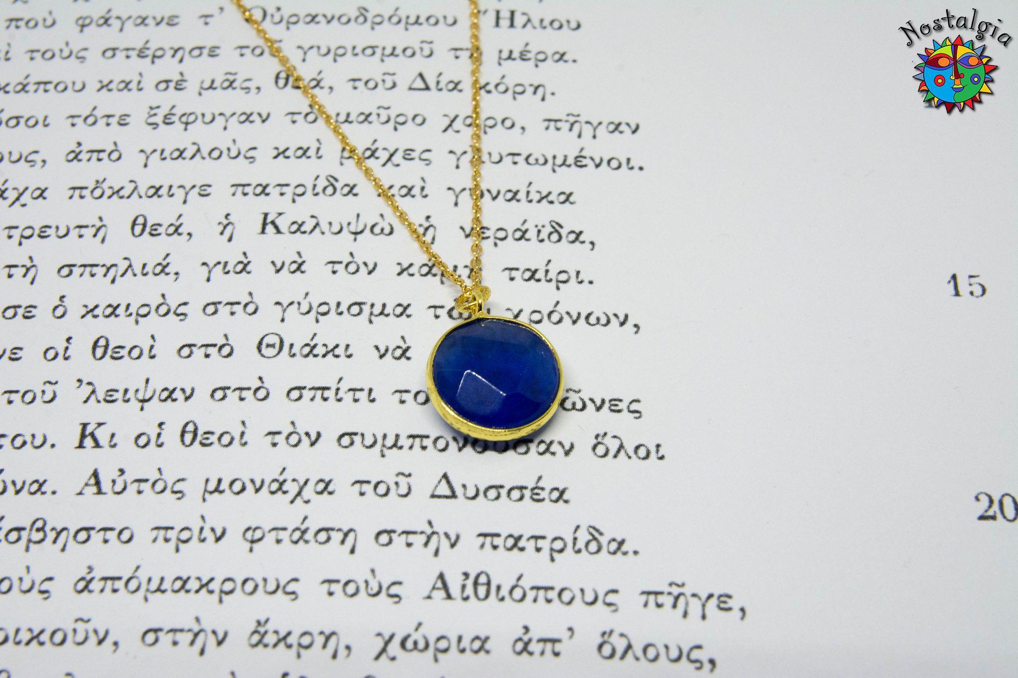 Ημιπολύτιμος Λίθος Μπλε